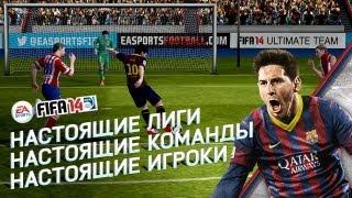 FIFA 14 игра на Android и iOS