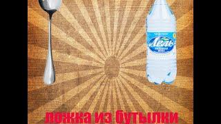 Ложка из Пластиковой бутылки !!!!