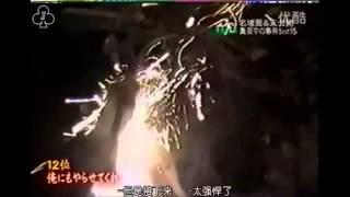 嵐 松本潤 たいまつの炎が頭に直撃しブチギレ 説明. 嵐のリーダー大野智...