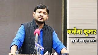Kanhaiya Kumar : चुनाव के लिये हो रही दंगा भडकाने की कोशिश...!!!