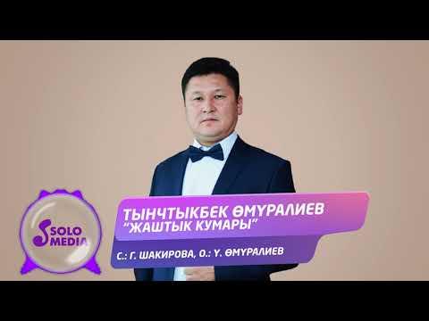 Тынчтыкбек Омуралиев - Жаштык Кумары
