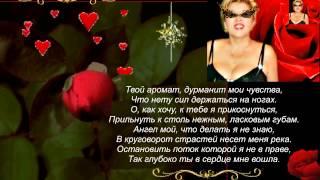 Андрей Бандера.  Любимая моя..