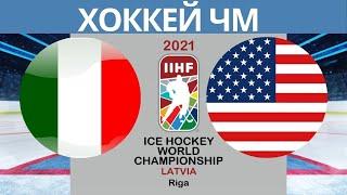 Хоккей Италия США Чемпионат мира по хоккею 2021 в Риге период 1