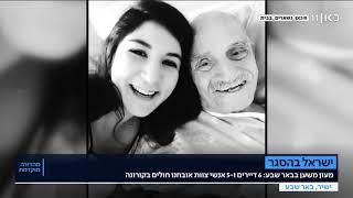 """מניין המתים מקורונה בישראל עלה ל-15 - רה""""מ נתניהו יקבע דיון בהחמרת ההגבלות   משדר מיוחד"""