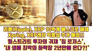 리플(Ripple), XRP 10억개 에스크로 해제 X…
