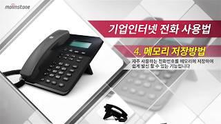 기업 인터넷 전화기, 스마트한 사용 매뉴얼 [KT bi…