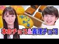 【バレンタイン】簡単!本命チョコと義理チョコ作り!【永棟安美 × ボンボン】