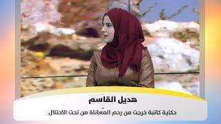 هديل القاسم - حكاية كاتبة خرجت من رحم المُعاناة من تحت الاحتلال