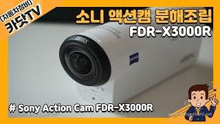 #소니액션캠,  소니 액션캠 FDR-X3000R 분해조…