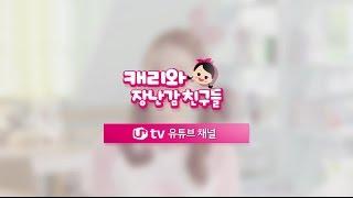 [U+ tv] 유튜브 채널 소개_'캐리' 편