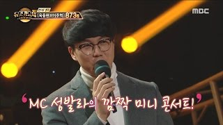 [Duet song festival] 듀엣가요제-Sung Sikyung's mini concert!  20170317