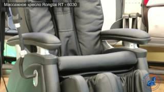 Массажное кресло Rongtai RT - 6030(http://pro-medic.ru/index.php?ht=534&detail=7039 Массажное кресло RONGTAI RT-6030 осуществляет эффективный массаж благодаря 6-и роликов..., 2013-03-20T06:49:32.000Z)