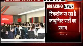 चीन की कम्युनिस्ट पार्टी में टिकटोक अधिकारी शामिल हुए | India News