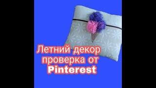 DIY летний декор комнатыпроверка от пинтерест