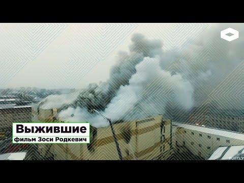 Выжившие. Спустя год после трагедии в Кемерово