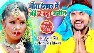 भांग पिसे के मशीन - #Gunjan Singh का सबसे बड़ा हिट काँवर #Video Song | New Bolbam Geet 2019