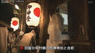 1000年の歴史を持つ御神体移動 豊岡市で合祀祭