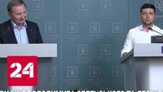 Кучма вновь возглавил группу по урегулированию в Донбассе - Россия 24