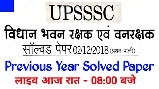 UPSSSC Forest Guard Previous Year Solved Paper,