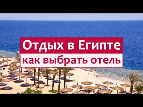 ЕГИПЕТ - выбираем отели в Шарм-Эль-Шейхе. Всё что нужно знать туристу об отдыхе в Египте.