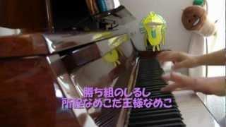 福原 遙さんの『なめこのうた』をピアノで弾いてみました♪ この楽しいア...