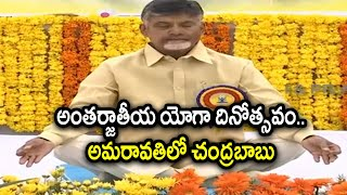 అంతర్జాతీయ యోగా దినోత్సవం: డెహ్రాడూన్లో ప్రధాని మోడీ, అమరావతిలో చంద్రబాబు | Oneindia Telugu