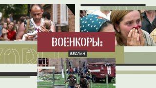 Военкоры §6 | Трагедия в Беслане | 16 лет спустя