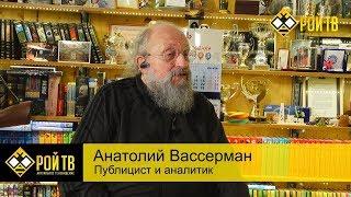 Анатолий Вассерман - «Кремлевский доклад» Минфина США