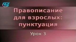 Русский язык. Урок 3. Пунктуация при обособленных определениях