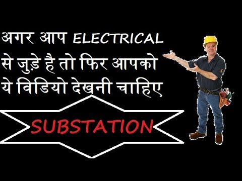 Main Equipment Of Substation || Must Watch If You Are Related To Electrical Field ||