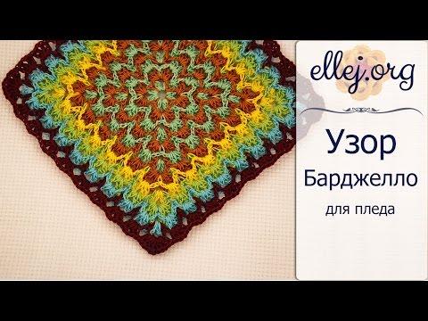 ♦ Узор Барджелло крючком • Crochet Bargello Blanket • ellej