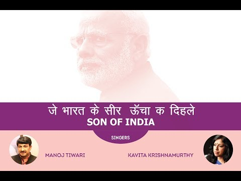 """Son of India"" (Bhojpuri) - A Song on PM Hon'ble Narendra Modi - written by Dr Bindeshwar Pathak"