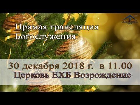 30 декабря -Воскресное служение