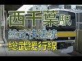 【西千葉駅】総武緩行線、総武快速線(NishiChiba Station)