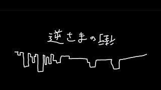 w-m - 逆さまの街 Music Video