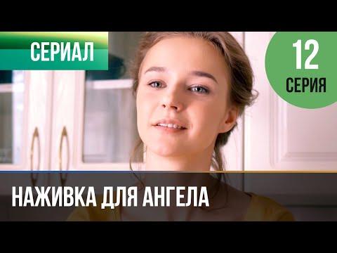 ▶️ Наживка для ангела 12 серия | Сериал / 2017 / Мелодрама