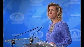 Мария Захарова проводит брифинг по актуальным внешнеполитическим вопросам. Полное видео