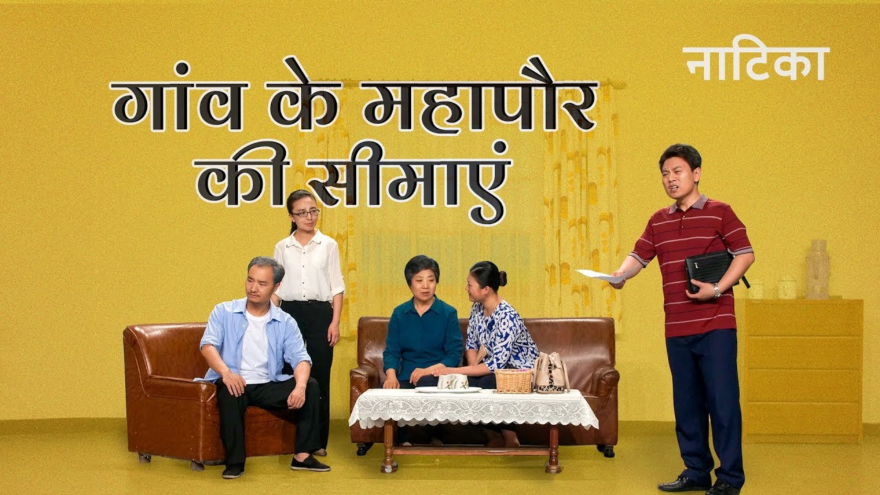 Hindi Christian Skit | गांव के महापौर की सीमाएं | Why Are Christians Forced to Flee Their Homes?