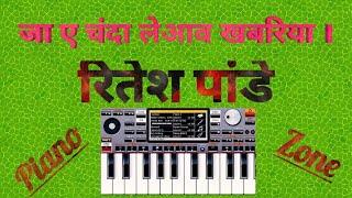 "जा ए चन्दा लेआव खबरिया, Ja Ae Chanda [Dard Dil ke] Bhojpuri Song ""Ritesh Pandey"" Piano Zone Youtube,"