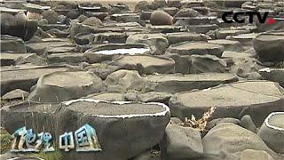 《地理·中国》 20200428 奇水谜岛 9| CCTV科教
