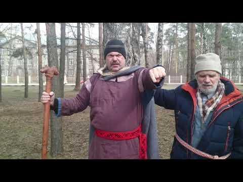 Поздравление Жреца всех Славян с Праздником Волоса - Волопаса!