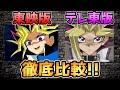【遊戯王】東映版とテレ東版 2つの遊戯王アニメを徹底比較!