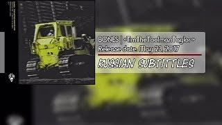 Скачать BONES TimTheToolmanTaylor Russian Subtittles Русские субтитры