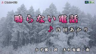 内田あかり(内田明里)【鳴らない電話】カラオケ
