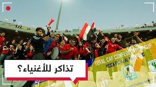 صلاح وميدو يدخلان على الخط.. جدل في مصر بسبب أسعار تذاكر بطولة أمم إفريقيا! | RT Play