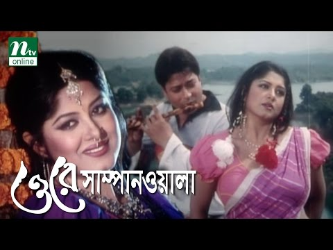 Bangla Movie O re Sampanwala by Moushumi, Ferdous & Faridi