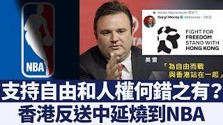 香港反送中延燒到NBA 中共封殺休士頓火箭隊|新唐人亞太電視|20191008
