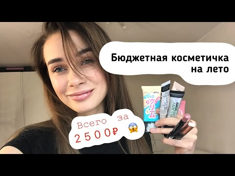 Бюджетная косметичка на лето/ косметичка за 2500₽/ обзор косметики