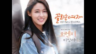 Video Popular Videos - Orange Marmalade OST Part 2 download MP3, 3GP, MP4, WEBM, AVI, FLV Maret 2018