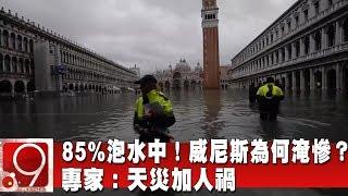 85%泡水中!威尼斯為何淹慘? 專家:天災加人禍《9點換日線》2019.12.02